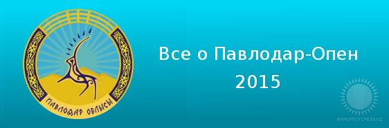 Все о Павлодар-опене-2015