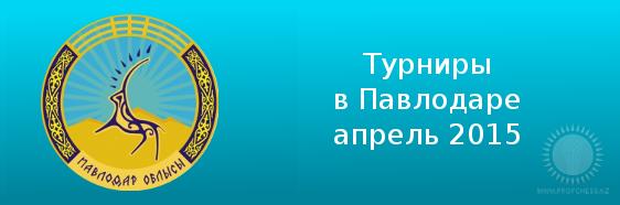 Турниры в Павлодаре в апреле 2015 года
