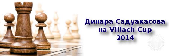 Динара Садуакасова на Villach Cup 2014
