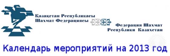 Предварительные сроки официальных турниров Казахстана на 2013 год