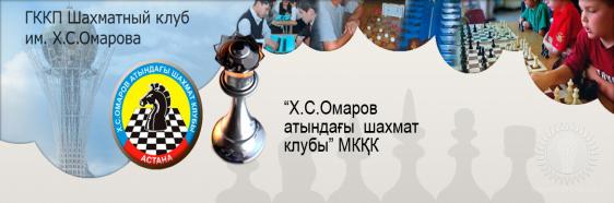"""Открытое первенство """"Шахматного клуба им. Х.С.Омарова"""""""