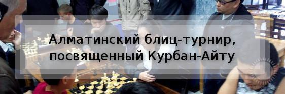 Алматинский блиц-турнир, посвященный Курбан-Айту