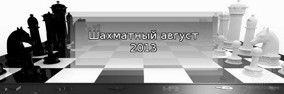 Шахматный август для казахстанских шахматистов
