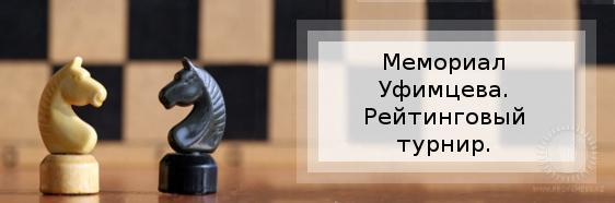 Рейтинговый турнир Мемориал Уфимцева