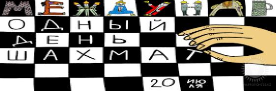 Международный день шахмат 2018