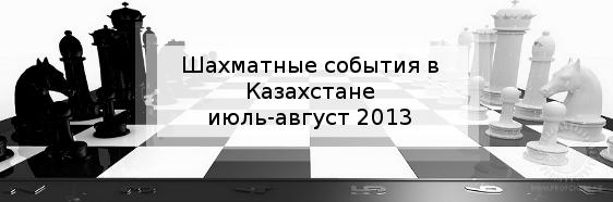 Шахматные события (июль-август 2013)