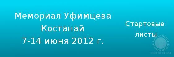 Стартовые листы Мемориала Уфимцева (г.Костанай, 7-14 июня 2012 года)
