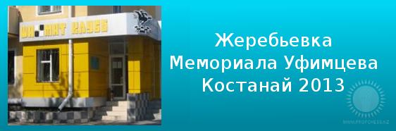 Жеребьевка Мемориала Уфимцева 2013