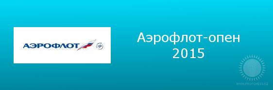 Аэрофлот-опен 2015