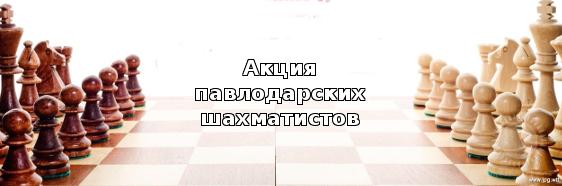 Акция павлодарских шахматистов
