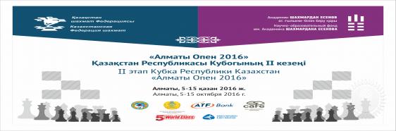 Алматы-опен 2016
