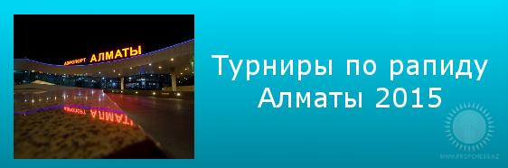 Турнир по рапиду в Алматы