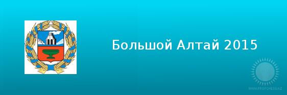 Большой Алтай 2015