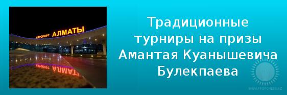 Традиционные турниры на призы Амантая Куанышевича Булекпаева