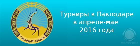 Турниры в Павлодаре в апреле-мае 2016 года.