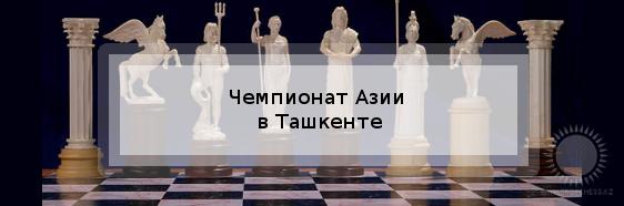 Чемпионат Азии в Ташкенте