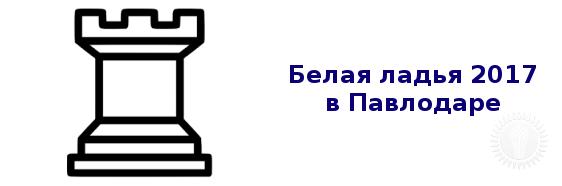 Белая ладья 2017 в Павлодаре