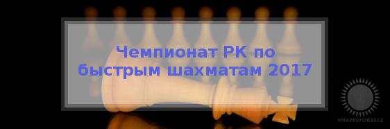 Чемпионат РК по быстрым шахматам 2017
