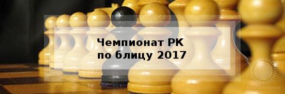 Чемпионат РК по блицу 2017
