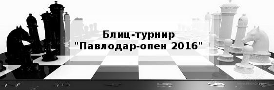 "Блиц-турнир ""Павлодар-опен 2016"""