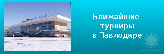 Кубок Федерации шахмат Павлодарской области по классическим шахматам