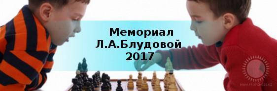 Мемориал Л.А.Блудовой 2017