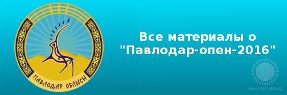 """Все о """"Павлодар-опен-2016"""""""