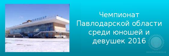 Чемпионат Павлодарской области среди юношей и девушек 2016