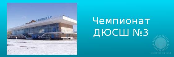 Чемпионат ДЮСШ
