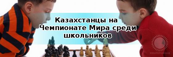 Казахстанцы на Чемпионате Мира среди школьников