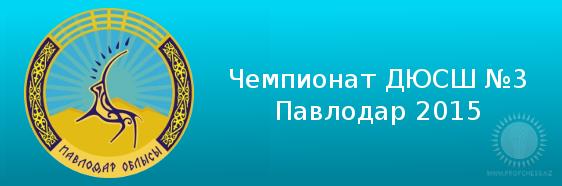 Чемпионат ДЮСШ №3 г. Павлодара 2015 года