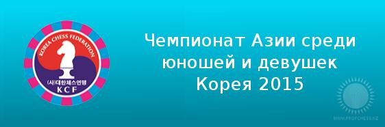 Выступление казахстанцев на юношеском Чемпионате Азии