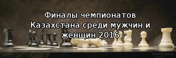 Финалы чемпионатов Казахстана среди мужчин и женщин 2016