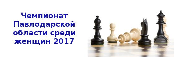 Чемпионат Павлодарской области среди женщин 2017