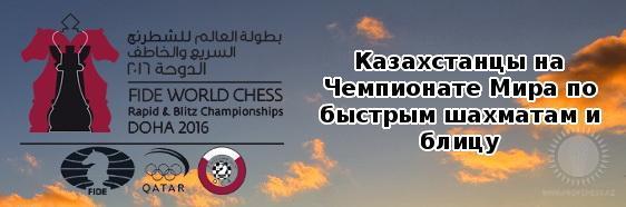Казахстанцы на Чемпионате Мира по быстрым шахматам и блицу