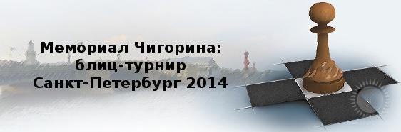 Мемориал Чигорина: блиц-турнир
