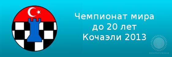 Чемпионат Мира до 20 лет 2013 года