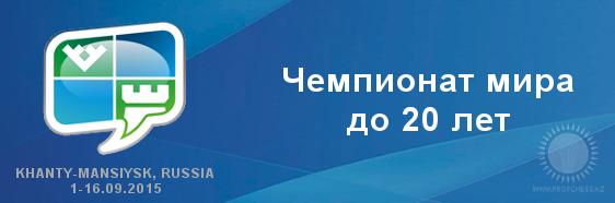 Чемпионат Мира до 20 лет
