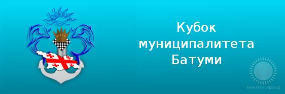 Казахстанцы в Грузии: Батуми