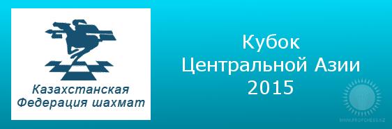 Кубок Центральной Азии 2015