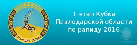 1 этап Кубка Павлодарской области по рапиду 2016