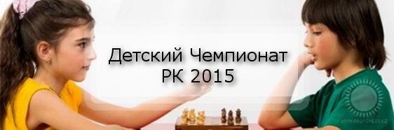 Детский ЧРК 2015