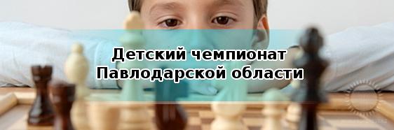 Детский Чемпионат Павлодарской области 2014