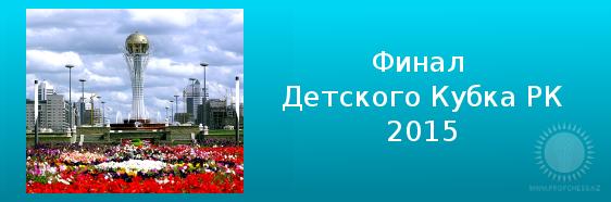 Финал детского Кубка РК 2015