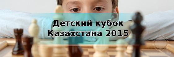 Детский кубок Казахстана 2015
