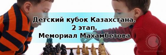 2 этап детского Кубка РК 2015 - Мемориал Махамбетова.