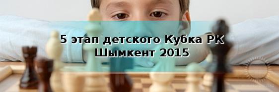 5 этап детского Кубка РК 2015