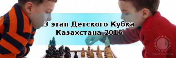 3 этап детского Кубка Казахстана 2016.