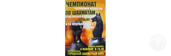 Чемпионат РК до 20 лет (Костанай, 2.02-14.02.2012)