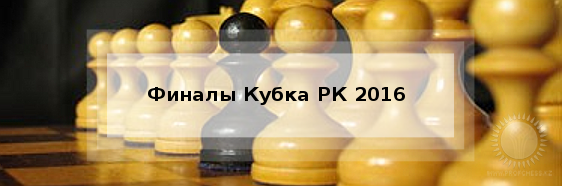 Финалы Кубка РК 2016